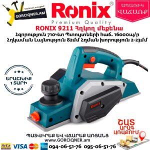 RONIX 9211 Հղկող մեքենա ռանդա 710Վտ