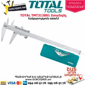TOTAL TMT312001 Շտանգել 200մմ