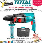TOTAL TH309288 Հորատիչ