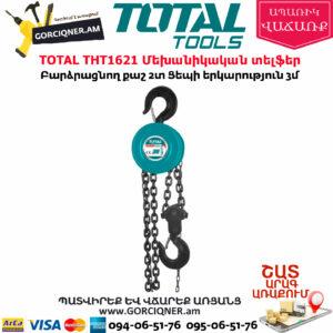 TOTAL THT1621 Մեխանիկական տելֆեր