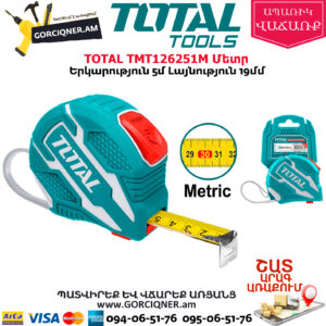 TOTAL TMT126251M Մետր