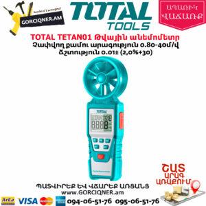 TOTAL TETAN01 Թվային անեմոմետր