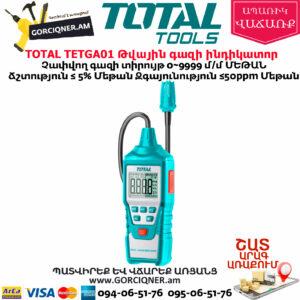 TOTAL TETGA01 Թվային գազի ինդիկատոր
