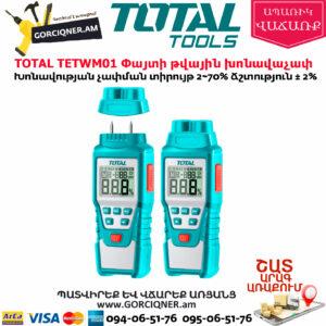 TOTAL TETWM01 Փայտի թվային խոնավաչափ