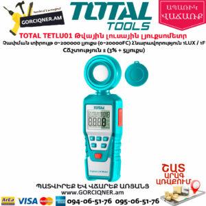 TOTAL TETLU01 Թվային լուսային լյուքսոմետր