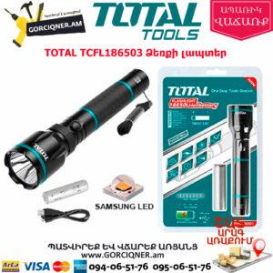 TOTAL TCFL186503 Ձեռքի լապտեր