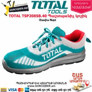 TOTAL TSP208SB.40 Պաշտպանիչ կոշիկ N40