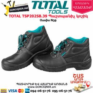 TOTAL TSP202SB.39 Պաշտպանիչ կոշիկ N39