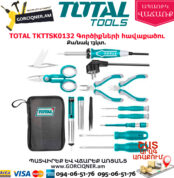 TOTAL TKTTSK0132 Գործիքների հավաքածու
