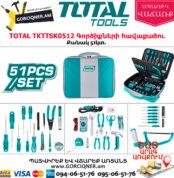 TOTAL TKTTSK0512 Գործիքների հավաքածու