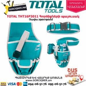 TOTAL THT16P3011 Գործիքների պայուսակ