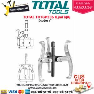 """TOTAL THTGP336 Սյոմնիկ 3"""""""