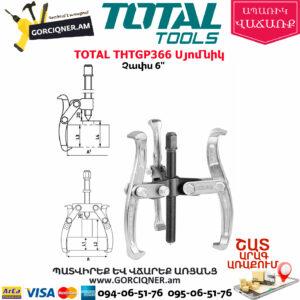 """TOTAL THTGP366 Սյոմնիկ 6"""""""