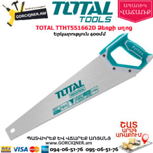 TOTAL TTHT551662D Ձեռքի սղոց