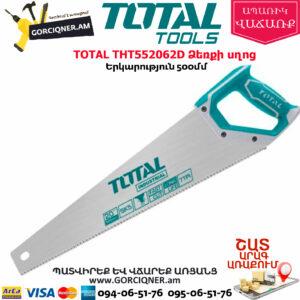 TOTAL THT552062D Ձեռքի սղոց