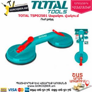 TOTAL TSP02501 Ապակու վակում