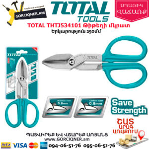 TOTAL THTJ534101 Թիթեղի մկրատ