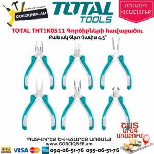 TOTAL THT1K0511 Գործիքների հավաքածու