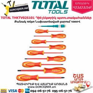 TOTAL THKTV02S101 Դիէլեկտրիկ պտուտակահանների հավաքածու
