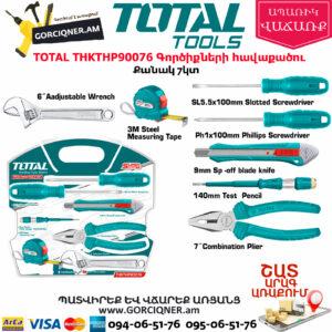 TOTAL THKTHP90076 Գործիքների հավաքածու