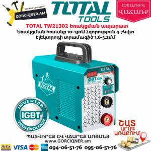 TOTAL TW21302 Եռակցման ապարատ 130Ա