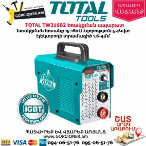 TOTAL TW21602 Եռակցման ապարատ