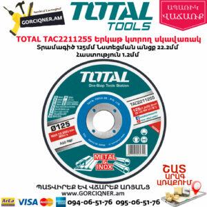 TOTAL TAC2211255 Երկաթ կտրող սկավառակ