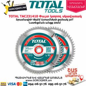 TOTAL TAC231410 Փայտ կտրող սկավառակ