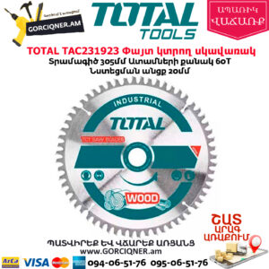 TOTAL TAC231923 Փայտ կտրող սկավառակ