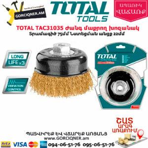 TOTAL TAC31035 Ժանգ մաքրող խոզանակ