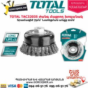 TOTAL TAC32035 Ժանգ մաքրող խոզանակ