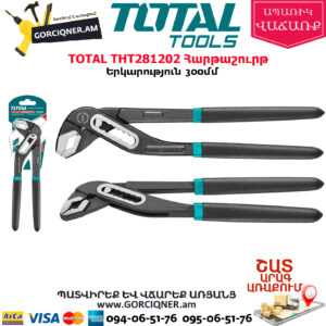 TOTAL THT281202 Հարթաշուրթ 250մմ
