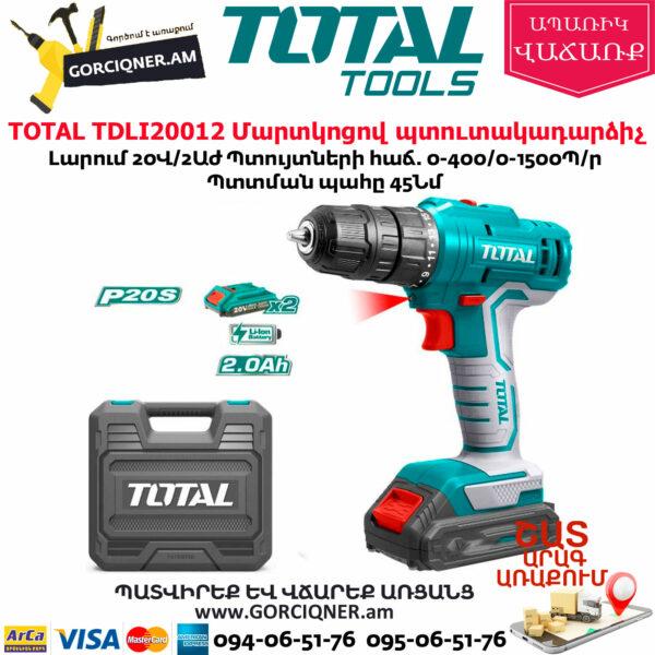 TOTAL TDLI20012 Մարտկոցով պտուտակադարձիչ