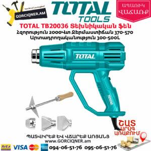 TOTAL TB20036 Տեխնիկական ֆեն