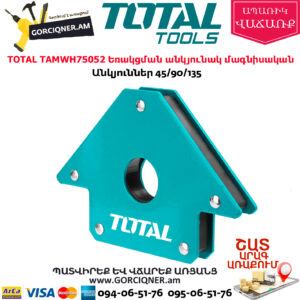 TOTAL TAMWH75052 Եռակցման անկյունակ մագնիսական