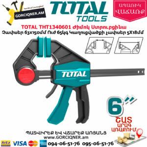 TOTAL THT1340601 Ժիմոկ Ստրուբցինա