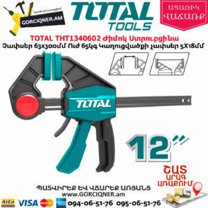 TOTAL THT1340602 Ժիմոկ Ստրուբցինա
