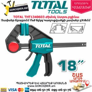 TOTAL THT1340603 Ժիմոկ Ստրուբցինա
