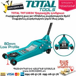 TOTAL THT10834 Հիդրավլիկ դոմկրատ