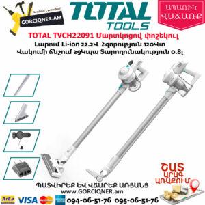 TOTAL TVCH22091 Մարտկոցով փոշեկուլ