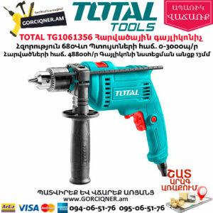 TOTAL TG1061356 Հարվածային գայլիկոնիչ