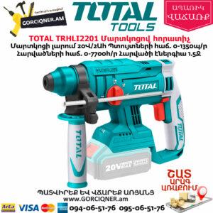 TOTAL TRHLI2201 Մարտկոցով հորատիչ
