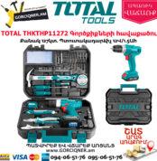 TOTAL THKTHP11272 Գործքիքների հավաքածու