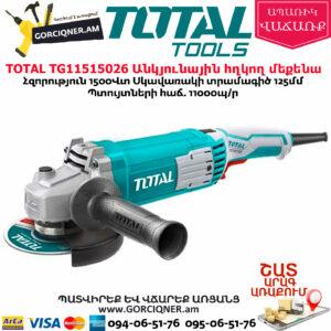 TOTAL TG11515026 Անկյունային հղկող մեքենա