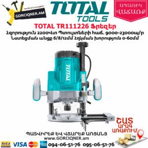 TOTAL TR111226 Ֆրեզեր 2200Վտ