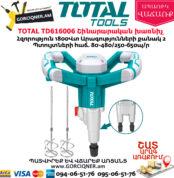 TOTAL TD616006 Շինարարական խառնիչ