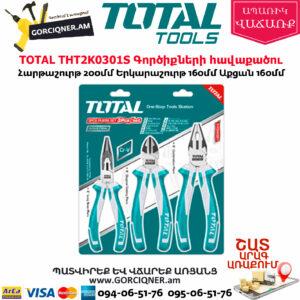 TOTAL THT2K0301S Գործիքների հավաքածու