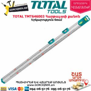 TOTAL TMT646003 Հարթաչափ քանոն