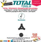 TOTAL TP5434421 Բենզինային խոտհնձիչ