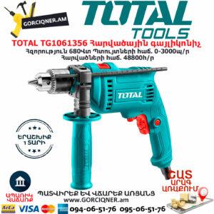 TOTAL TG1061356 Հարվածային գայլիկոնիչ ԷԼԵԿՏՐԱԿԱՆ ԳՈՐԾԻՔՆԵՐ